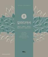 갈라디아서 - 개역개정 신약성경쓰기 8