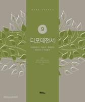 디모데전서 - 개역개정 신약성경쓰기 9
