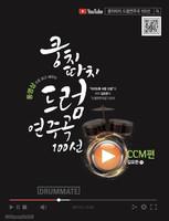 쿵치타치 드럼 연주곡 100선 CCM편 (스프링 악보)