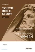 역사와 지리로 만나는 성경이야기 워크북 세트 - 구약편 (전2권)