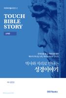 역사와 지리로 만나는 성경이야기 워크북 세트 - 신약편 (전2권)