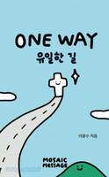 유일한길(ONE WAY)