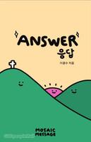 응답(ANSWER)