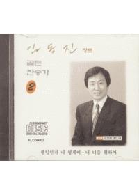 임동진 장로 골든 찬송가 2 (CD)