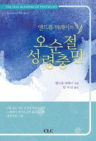 [개정판] 오순절 성령충만