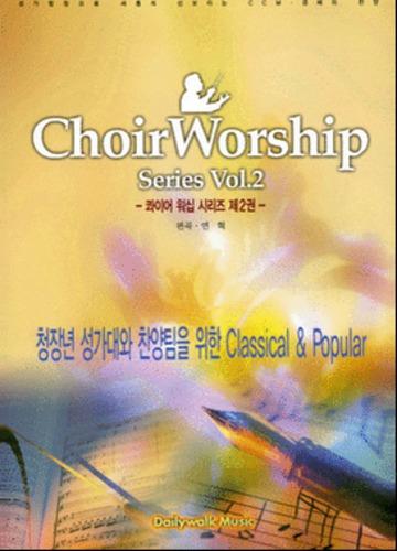 콰이어 워십 시리즈 제 2권 - 청장년 성가대와 찬양팀을 위한 Classical & Popular