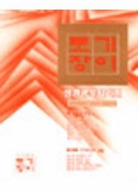 토기장이QT식성경공부시리즈 : 중등부 교사지침서 / 오렌지