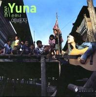 손유나 - 예배자 (CD) - 부흥한국 사역자 시리즈 01