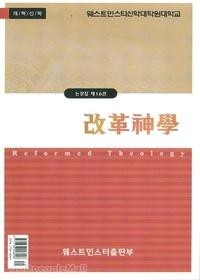 개혁신학 -논문집 제16권