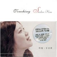 김선희 - 터칭(CD)