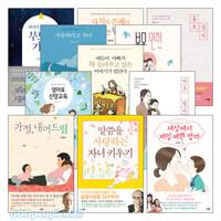 규장 성경적 자녀 양육 도서 세트 (전9권)
