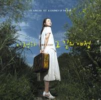 이정하 1집 - 그 길의 여정 (CD)