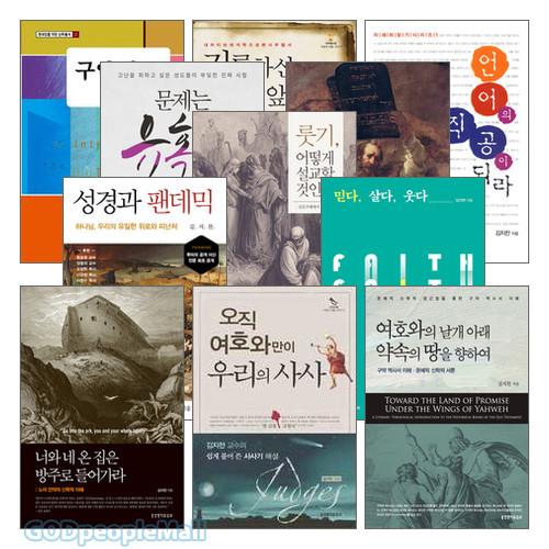 김지찬 교수 저서 세트(전11권)