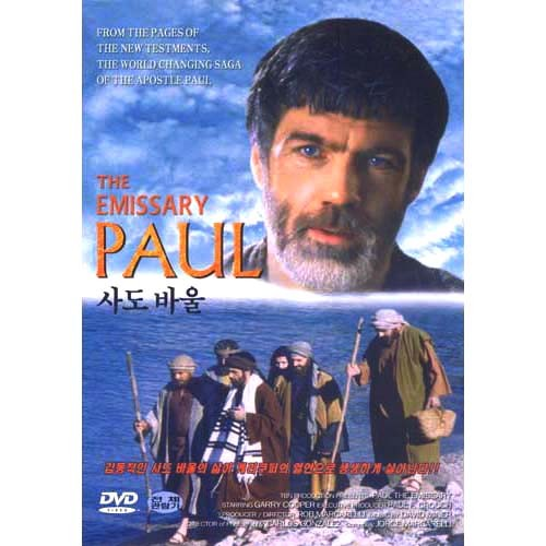 The EMISSARY PAUL 사도 바울 (DVD)