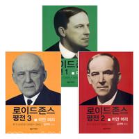 로이드 존스 평전 세트 1899~1981 (전3권)
