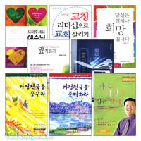 김학중 목사 2007년 이전 출간(개정)도서 세트(전8권)