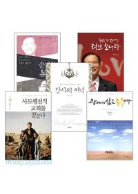 하용조 목사 2010~2012년 출간(개정)도서 세트(전7권)