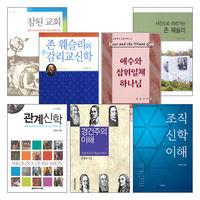 김영선 교수 저서 세트(전7권)