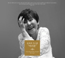 윤복희 가스펠 - 여러분 (CD DVD)