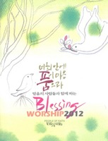믿음의 사람들 - Blessing Worship 2012(CD+Song Book)