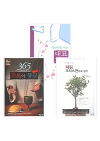 안광현 교수 저서 세트(전3권)