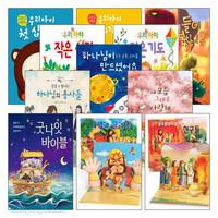 [영유아&유치부 통합]교회도서관과 책읽는 거실을 위한 믿음의 서재 세트