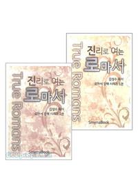 김성수 목사 로마서강해 세트(전2권)
