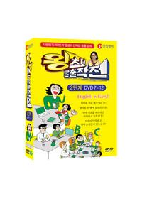 정철영어 - 왕초보 탈출작전 2단계 DVD