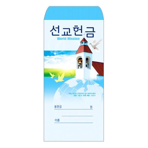 선교헌금 봉투 - 선교203 (1속 100매)