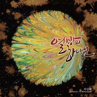 하상욱 1집 워십앨범 (CD)