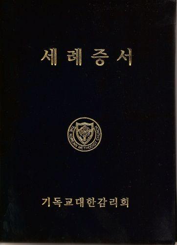 세례증서 케이스 - 증서포함 (기독교대한감리회)