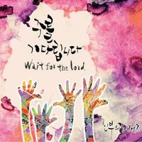 신부의 노래3 - 주를 기다립니다(CD)