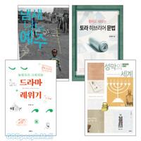 김경열 저서 세트 (전4권)