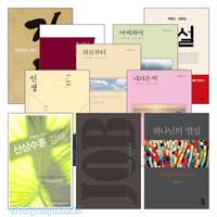 박영선 목사 2016~2017년 출간(개정) 도서 세트(전11권)