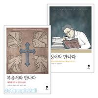 성서와 만나다   복음서와 만나다 세트(전2권)