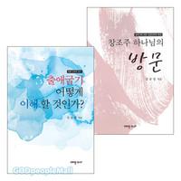 강규성 교수 저서 세트(전2권)