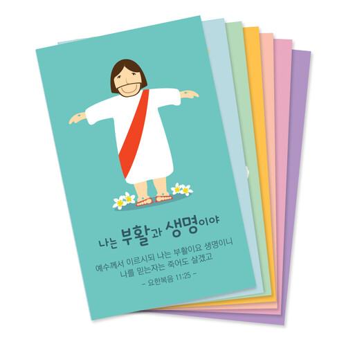 예수님 명함전도지(500매)