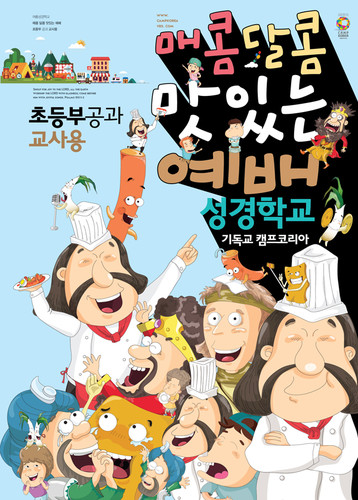 ★캠프코리아★여름성경학교 - 초등부 교사용공과 (매콤달콤 맛있는 예배)