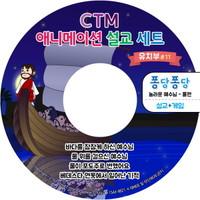 CTM 유치부 애니메이션 설교-퐁당 퐁당 놀라운 예수님(물편)