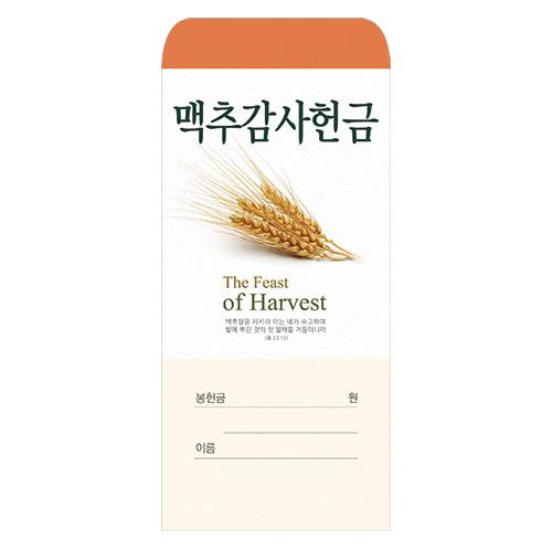 맥추 감사헌금 봉투 -  맥추봉투 2019-2 (1속 100매)