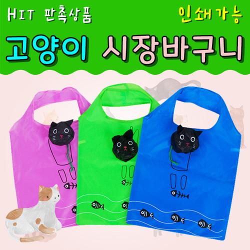 [인쇄용] 고양이 장바구니