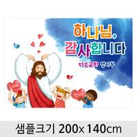 교회유치부(표어)현수막-084 ( 200 x 140 )