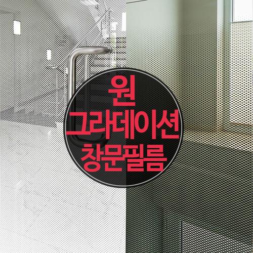 [원도우 필름] 도트 원그라데이션 유리 시선차단 안전필름_1M