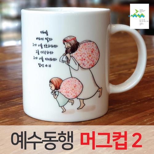 <갓월드> 예수동행 머그컵 No. 2