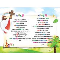 교회성경말씀현수막(기도문)-095 (200 x 150)