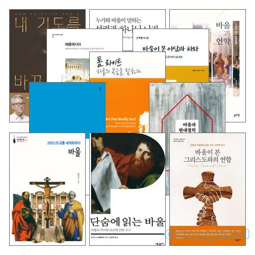 바울의 신학과 생애 연구 관련 2018년 출간(개정)도서 세트(전18권)