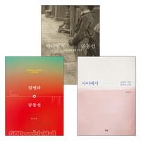 송용원 목사 저서 세트(전2권)