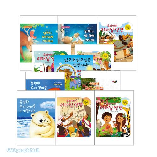 2018년 하반기 출간(개정)된 유아(3~5세) 성경동화,말씀그림책,그림성경 세트(전11권)