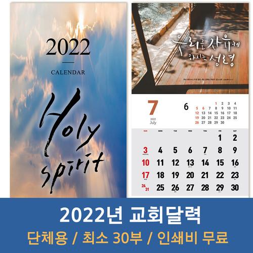 (인쇄용) 2021년 교회달력 벽걸이 예수 Jesus is