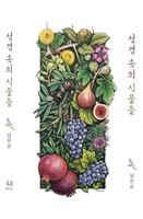 성경 속의 식물들